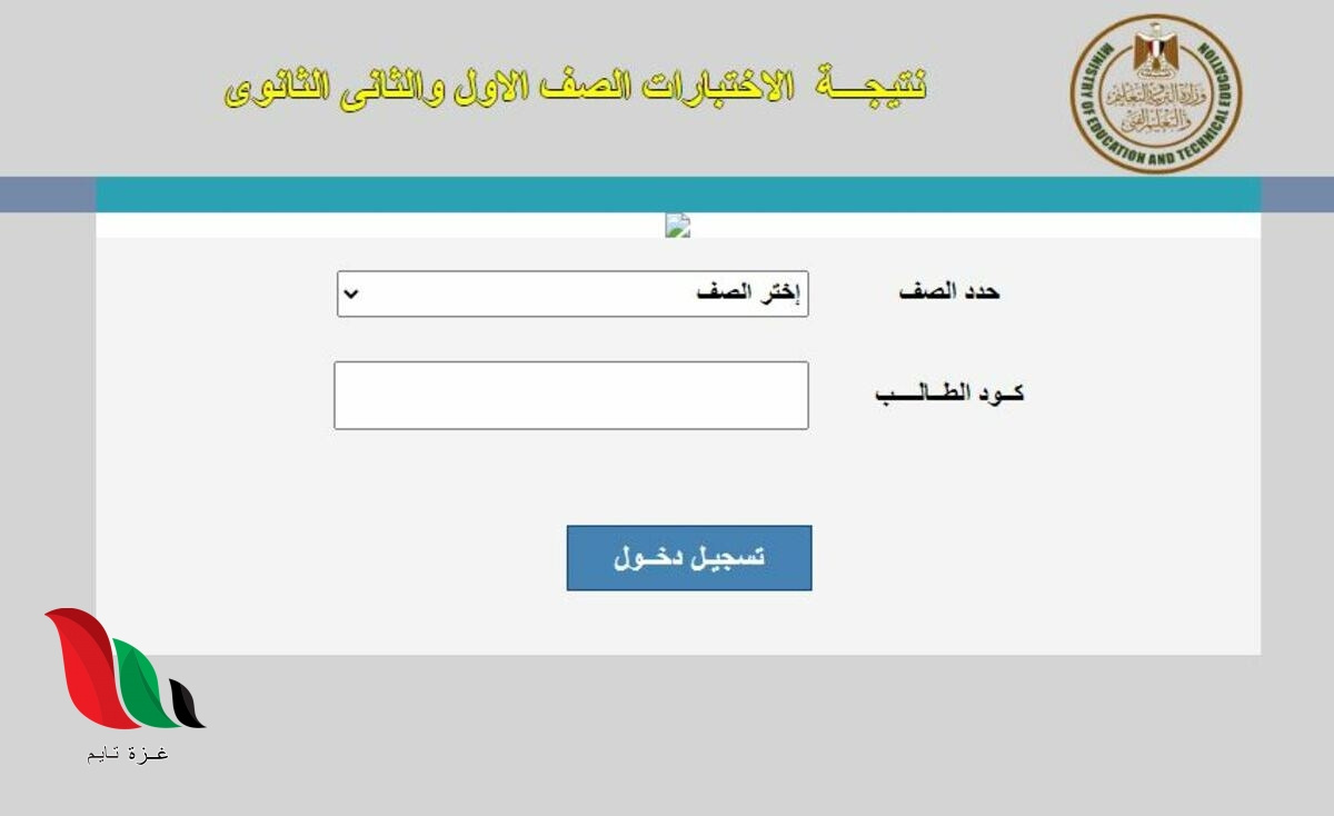 نتيجة الصف الثاني والاول الثانوي الترم الثاني 2020 في مصر