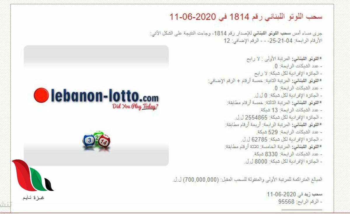 نتائج سحب اللوتو اللبناني مع زيد اليوم الخميس 11/6
