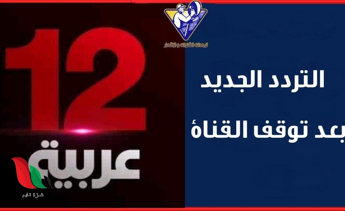 تردد قناة عربية 12 الجديد 2020 على القمر نايل سات
