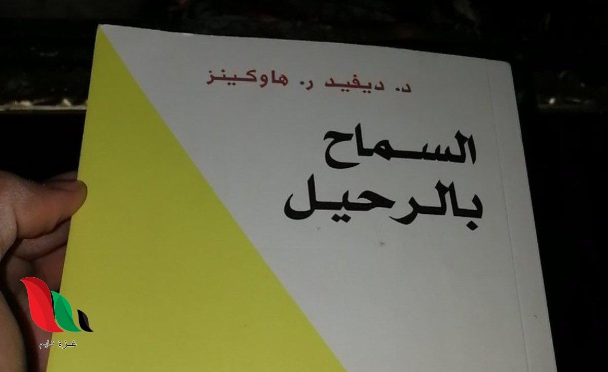 كتاب السماح بالرحيل pdf كامل مترجم للغة العربية