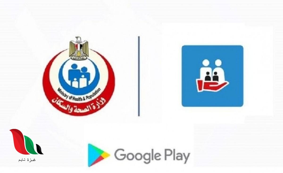 تحميل تطبيق ابلكيشن برنامج صحة مصر بشأن كورونا من وزارة الصحة
