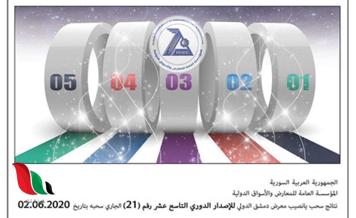 أرقام البطاقات الرابحة في سحب الإصدار الدوري التاسع عشر رقم (21) من معرض دمشق الدولي 2020