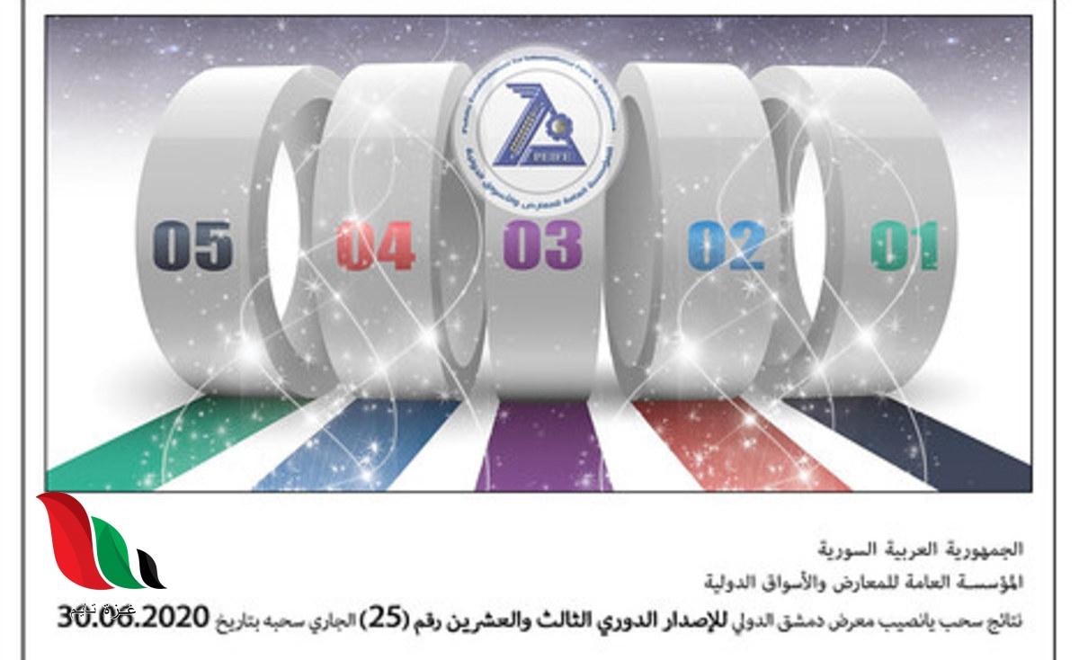 نتائج سحب يانصيب معرض دمشق الاصدار الدوري الثالث والعشرون رقم (25)