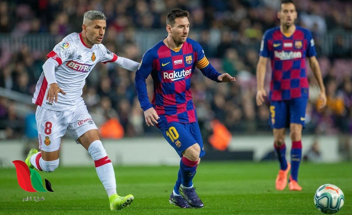 القنوات الناقلة لمباراة برشلونة اليوم امام مايوركا في الدوري الاسباني