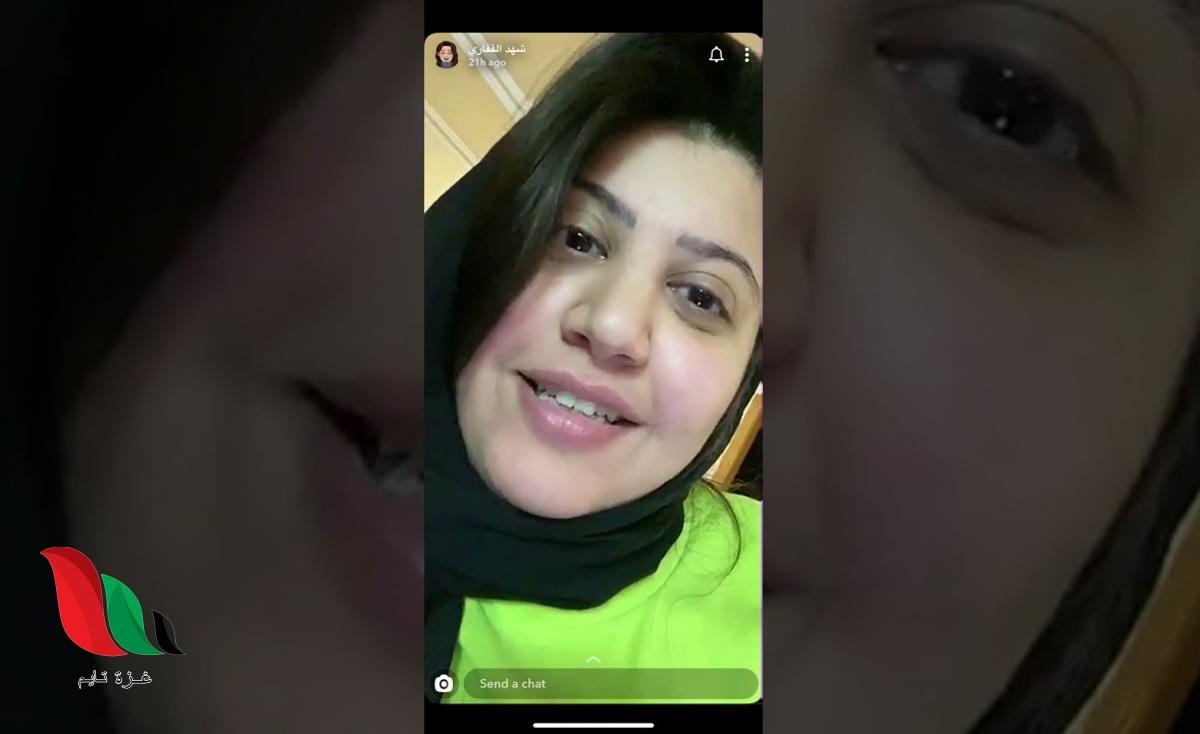 شاهد: الفتاة شهد القفاري تثير جدلا واسعا على مواقع التواصل