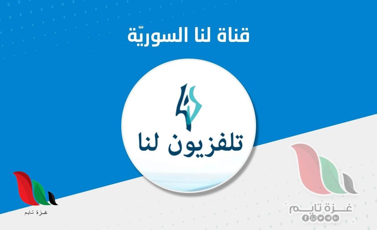 تردد قناة لنا السورية hd 2020 الجديد على القمرين نايل سات عرب سات
