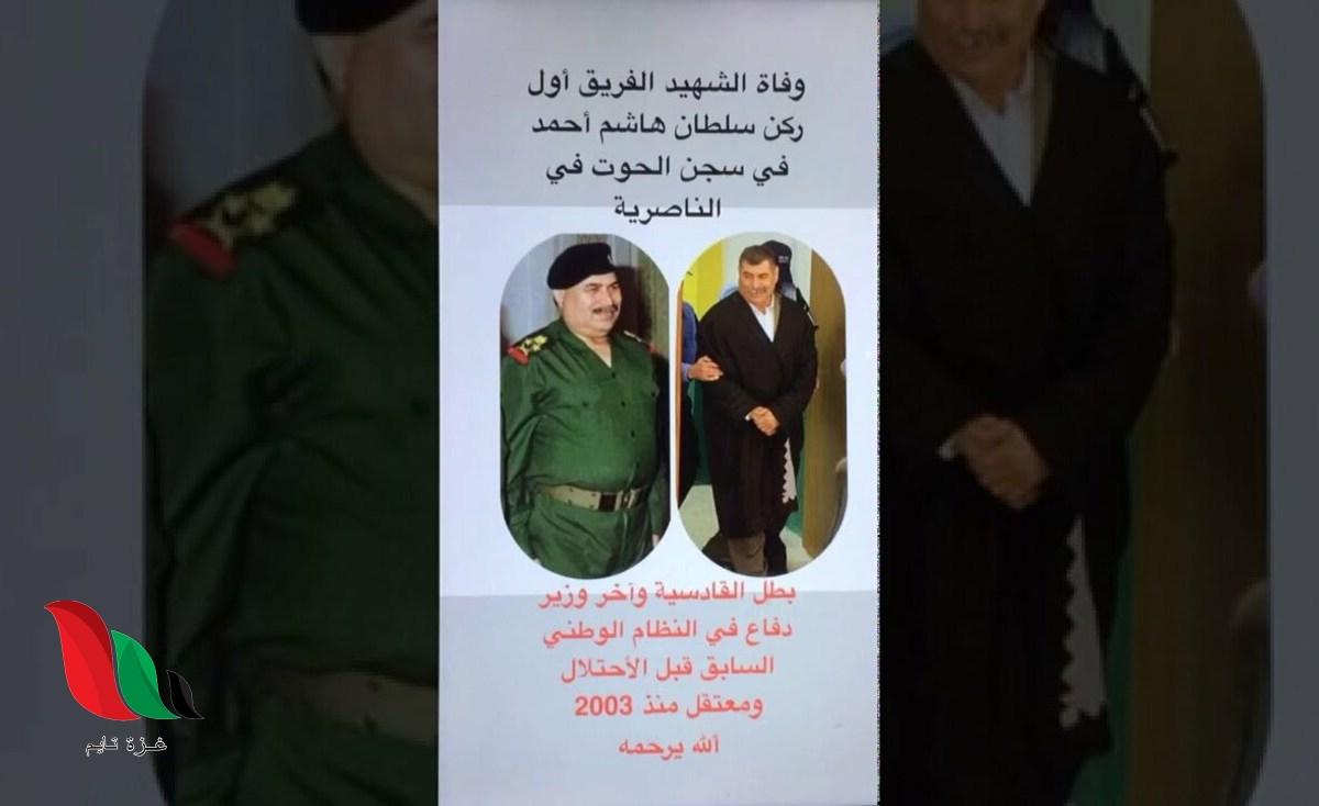سبب وفاة سلطان هاشم احمد وزير الدفاع العراقي الأسبق في سجن الحوت بالناصرية