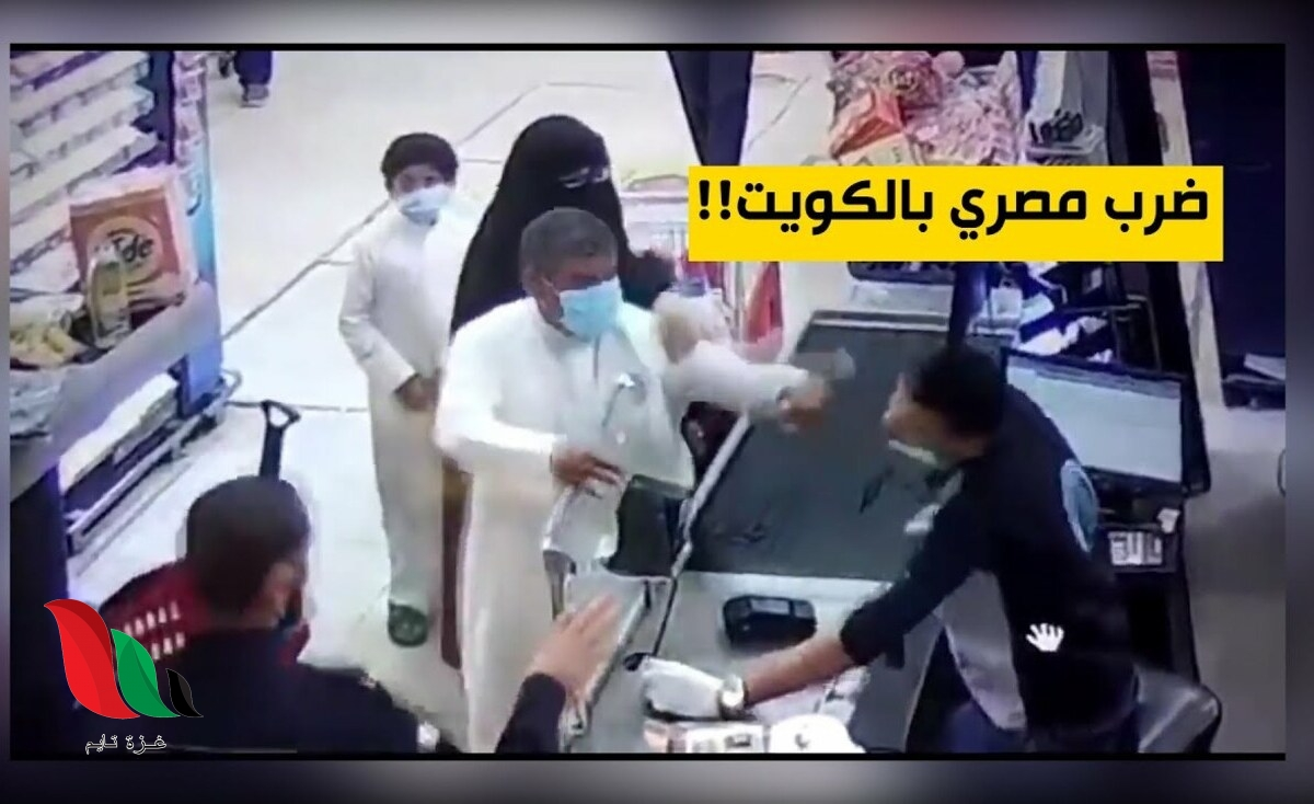 شاهد: فيديو الكويتي الذي ضرب المصري يثير موجة غضب واسعة