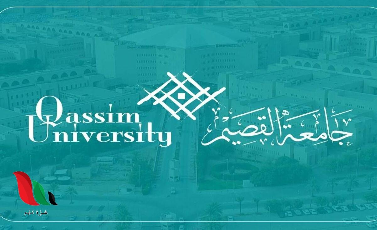 نتائج قبول الترشيح في جامعة القصيم 2020 بالسعودية