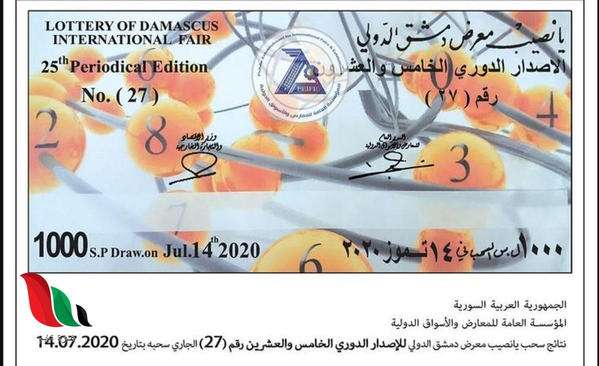 نشرة يانصيب معرض دمشق الدولي الدوري الخامس والعشرون رقم 27 اليوم الثلاثاء 14 تموز 2020