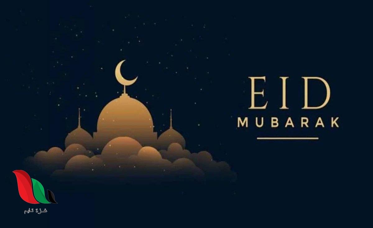 موعد العيد الكبير 2020 في مصر ومعظم الدول العربية والإسلامية
