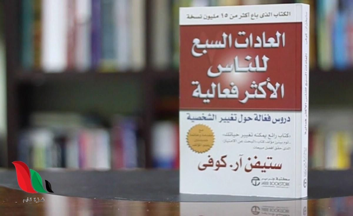 تحميل كتاب العادات السبع للمراهقين الأكثر فعالية pdf