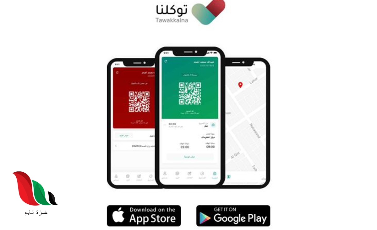 إليكم خدمة تعريف رقم الجوال لتطبيق توكلنا في السعودية