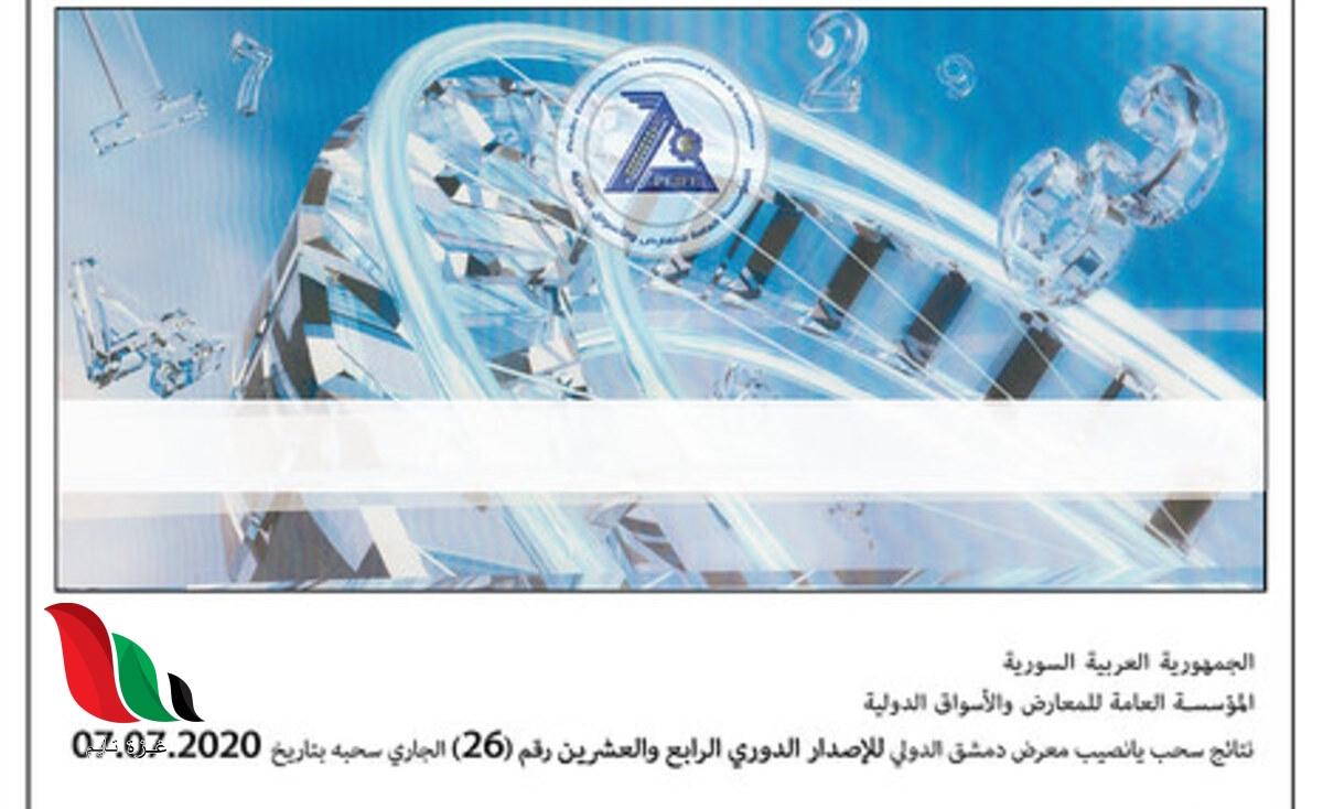نشرة نتائج سحب يانصيب معرض دمشق الدولي الدوري الرابع والعشرون (26)