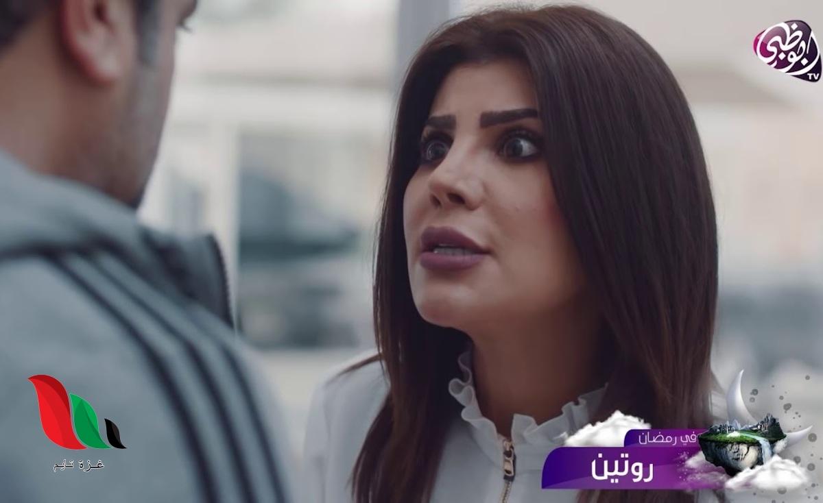 تعرف على ابطال مسلسل روتين الذي يعرض على قناة أبو ظبي