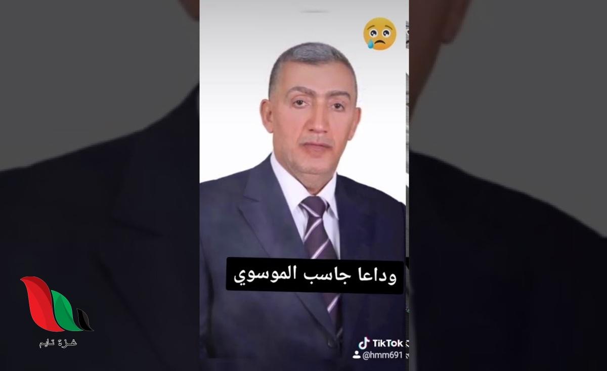 تفاصيل وفاة جاسب الموسوي في إحدى المشافي العراقية