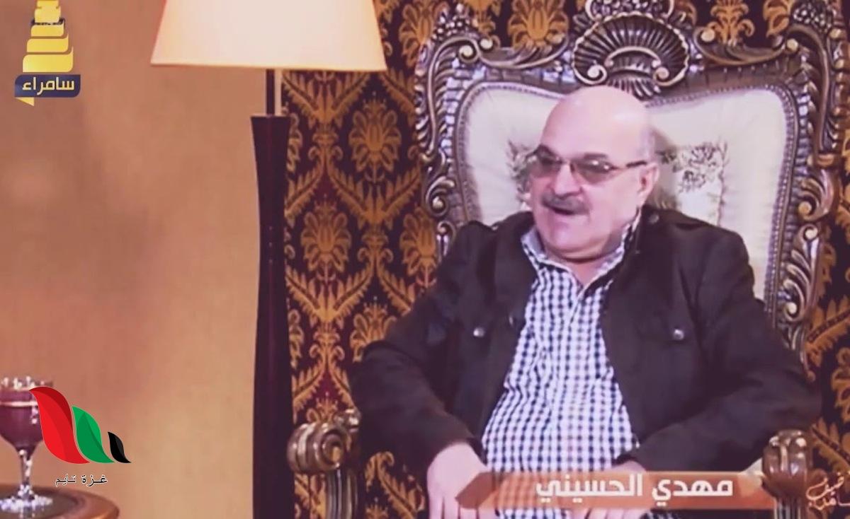 من هو الفنان مهدي الحسيني على ويكيبيديا.. تعرف على سيرته الذاتية
