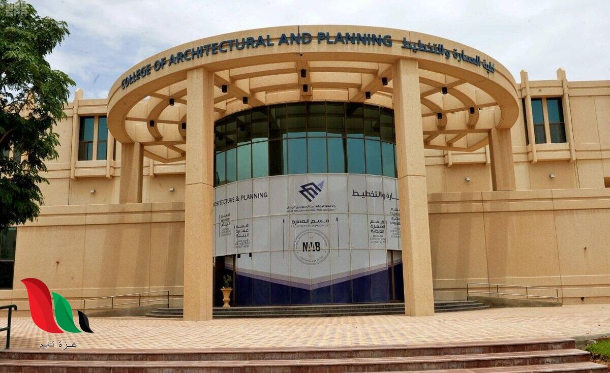 ما هي تخصصات جامعة الامام عبدالرحمن بن فيصل في السعودية