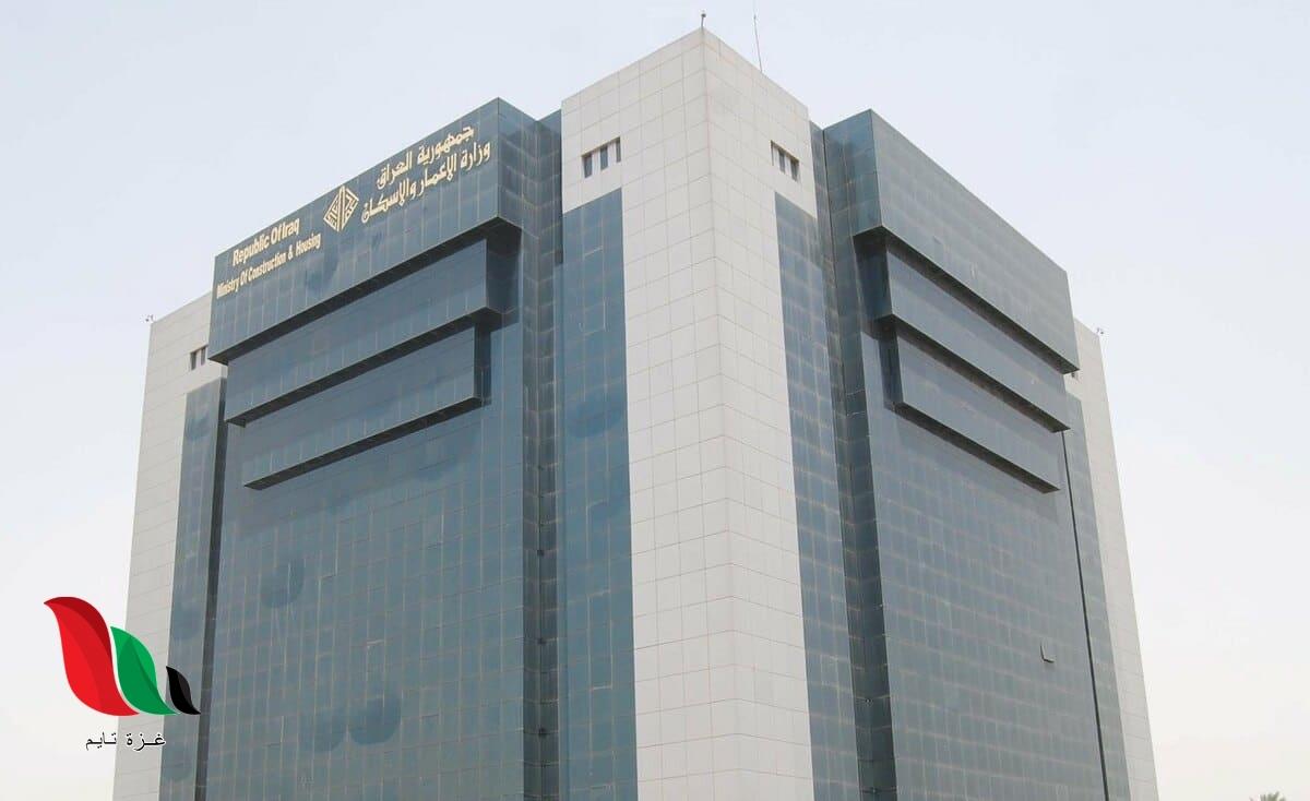 وزارة الاعمار والاسكان تنشر اسماء المشمولين بقطع الاراضي 2020 في العراق