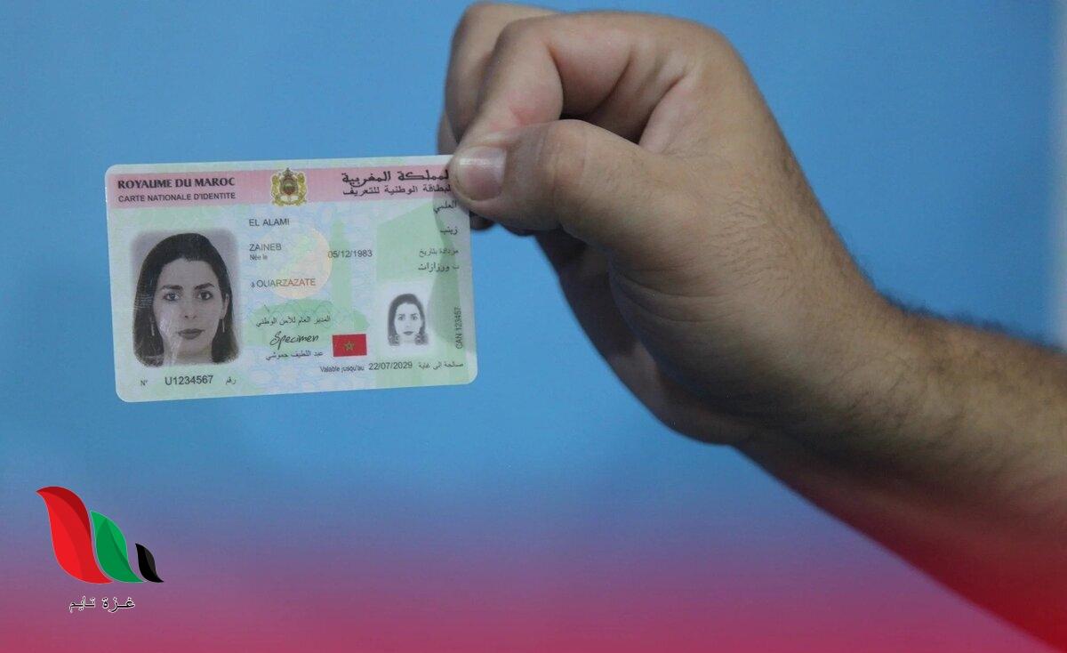 تعرف على بطاقة التعريف الوطنية الجديدة 2020 في المغرب