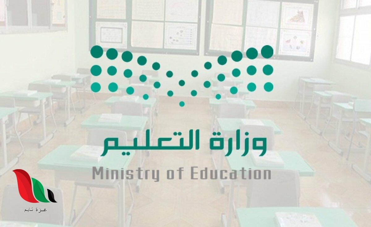 السعودية: تعرف على التقويم الدراسي 1442 بعد التعديل