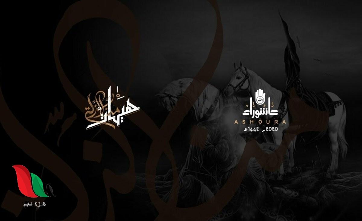 مجلس الليلة الخامسة من عاشوراء محرم مكتوب للمسلمين في لبنان