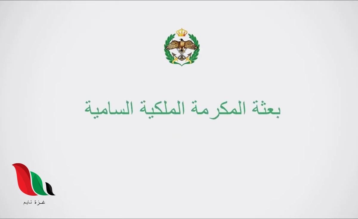 رابط تقديم طلب المكرمة الملكية السامية 2020 في الاردن