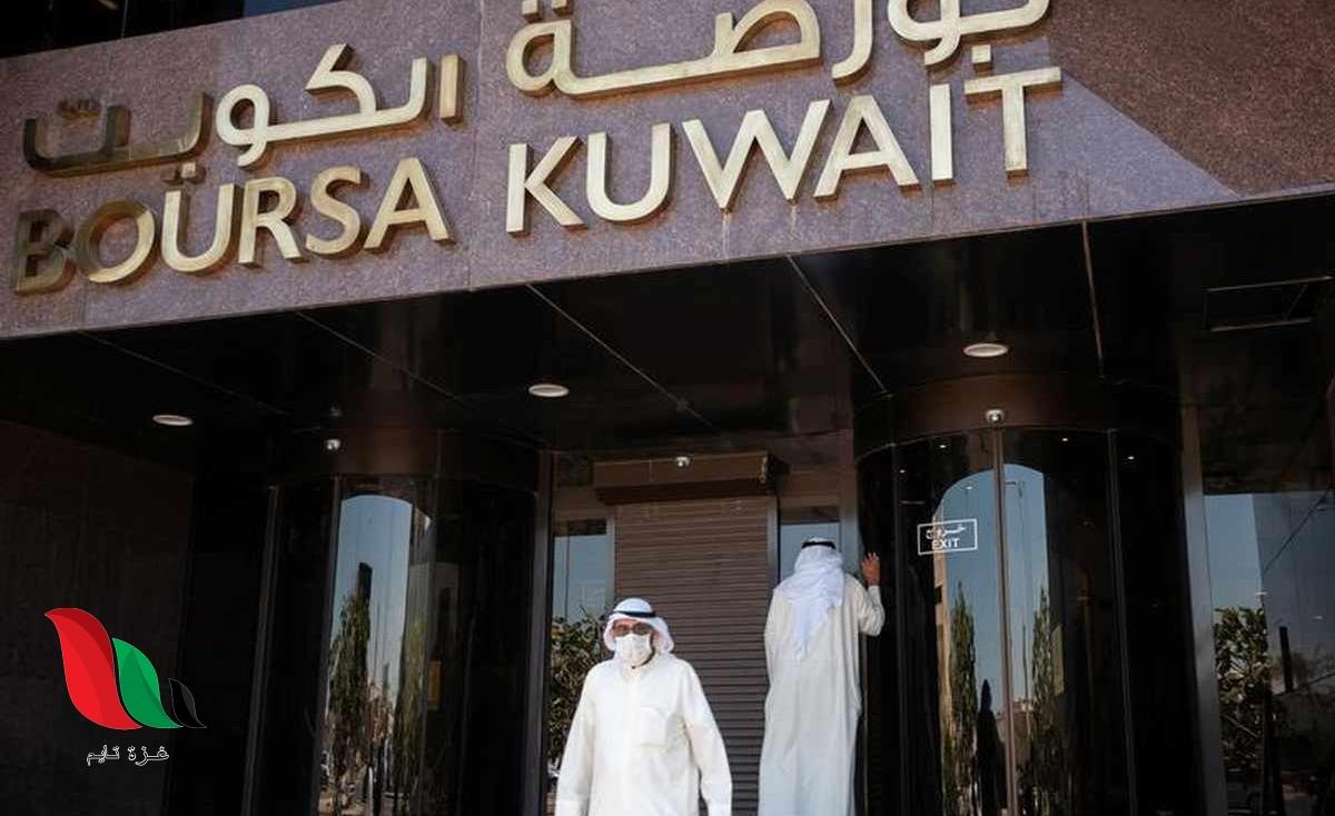 الشركات المدرجة في بورصة الكويت .. سوق الكويت للأوراق المالية مباشر
