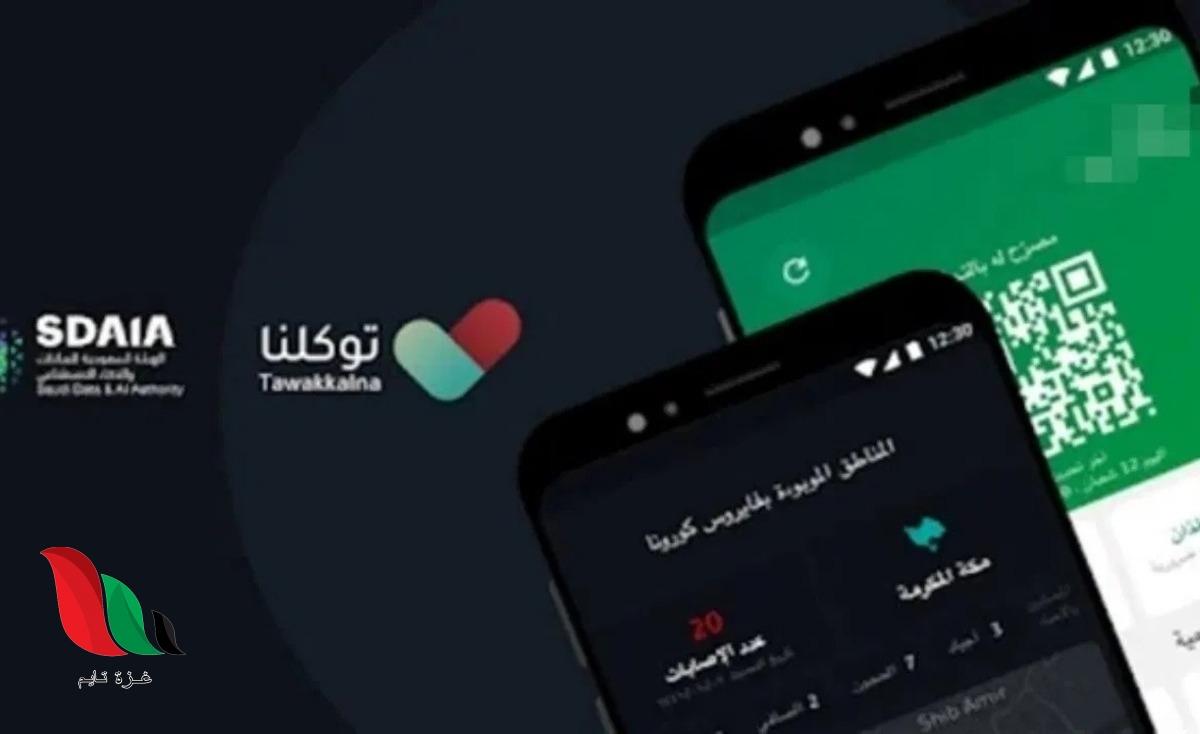 موقع توكلنا للحصول على بيانات مدرستي في السعودية