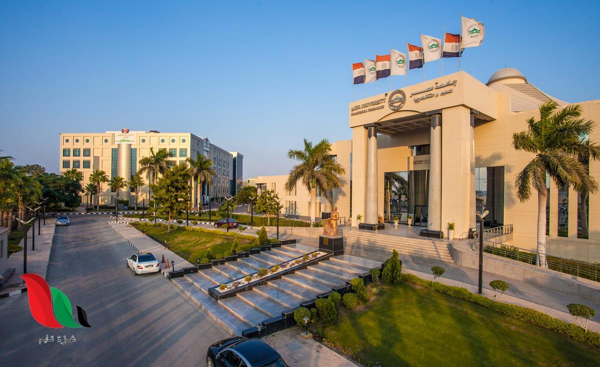 كم تبلغ مصاريف جامعة مصر للعلوم والتكنولوجيا للعام الدراسي 2020 2021