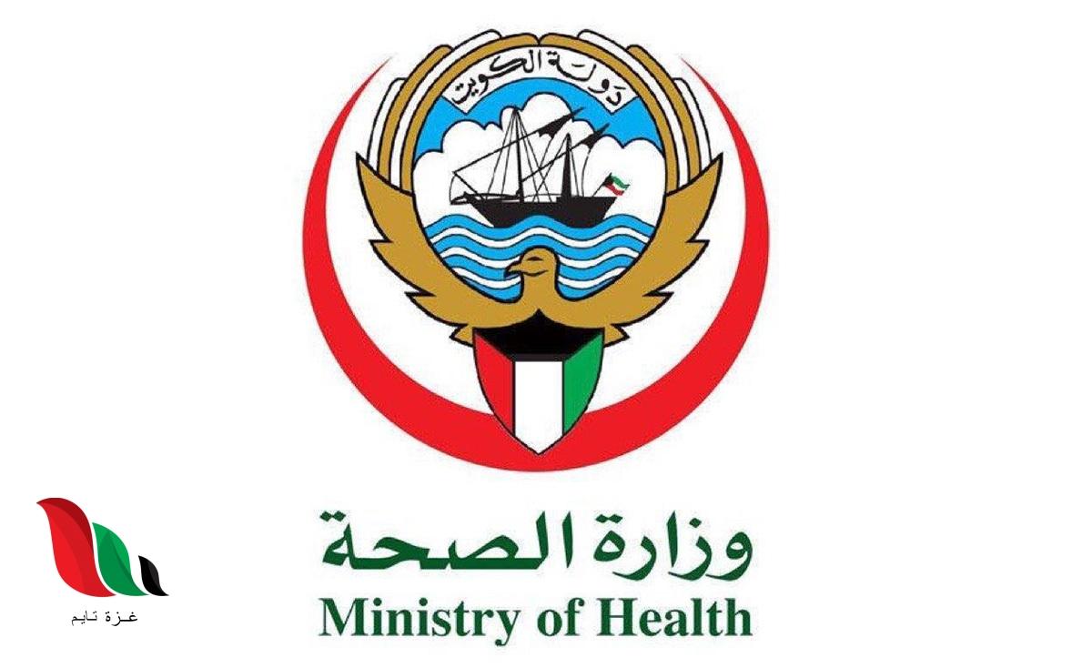 الكويت: رابط حجز موعد مستوصف أثناء الحظر في حولي الغربي