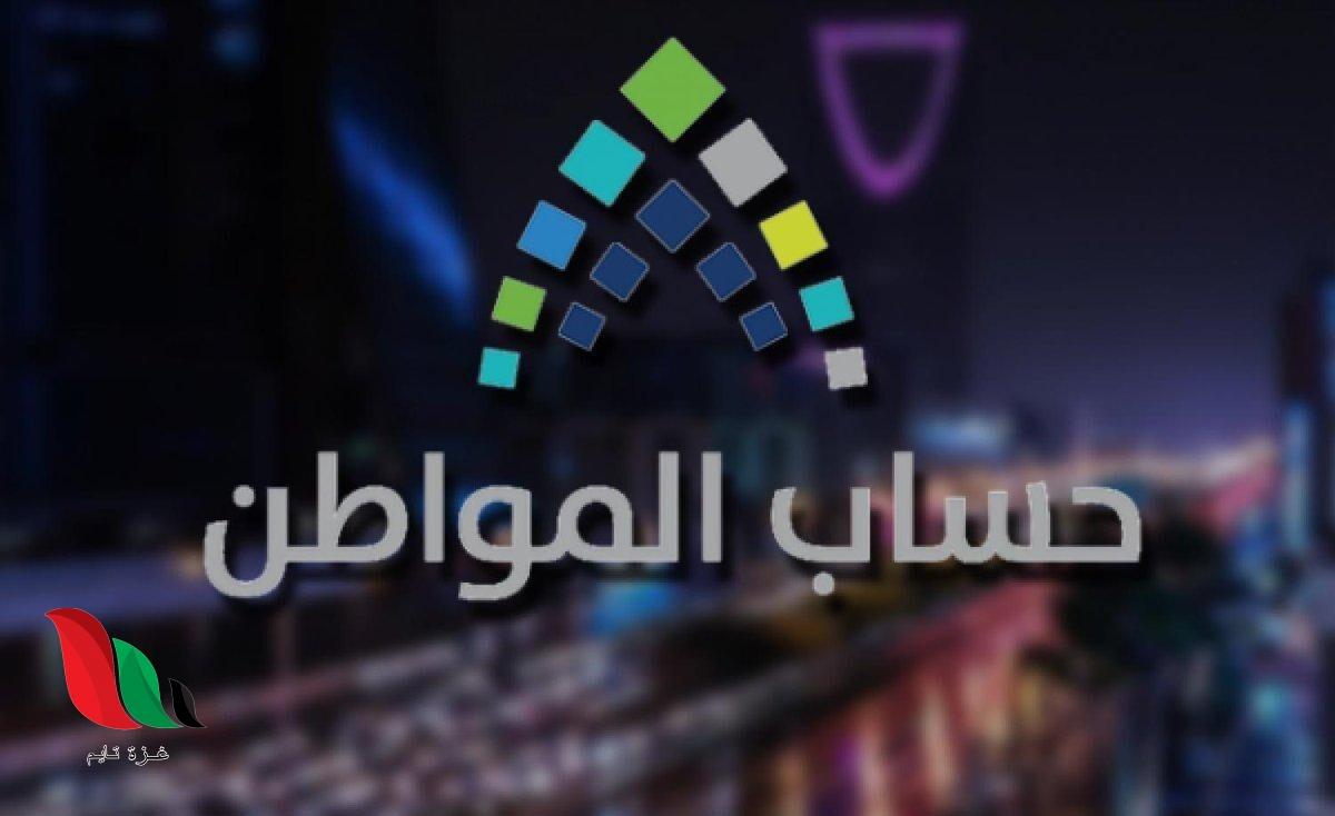 السعودية: طريقة التسجيل في حساب المواطن للعزاب 1442 والأوراق المطلوبة