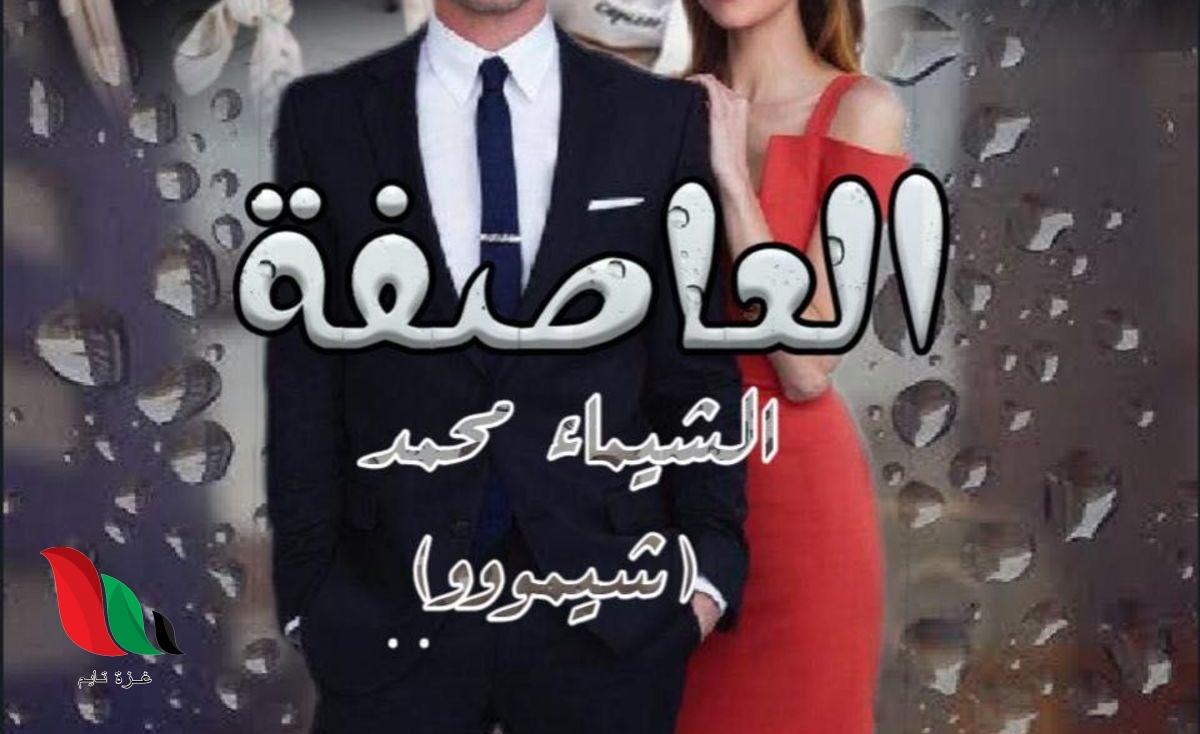 تحميل رواية العاصفة لشيماء محمد كاملة pdf بجميع الفصول