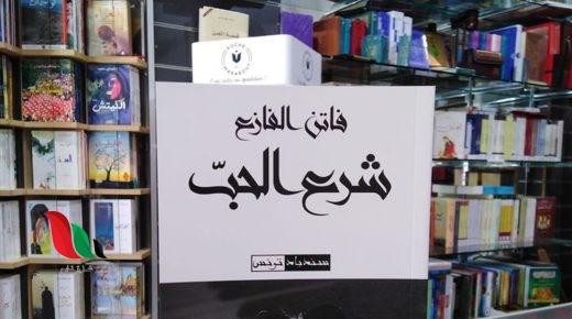 كتاب شرع الحب