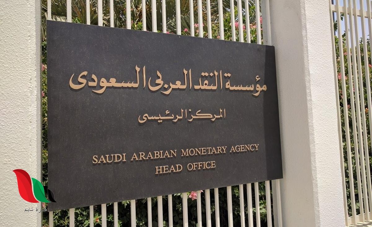 هكذا سيكون دوام البنوك بعد عيد الاضحى 1441 في السعودية