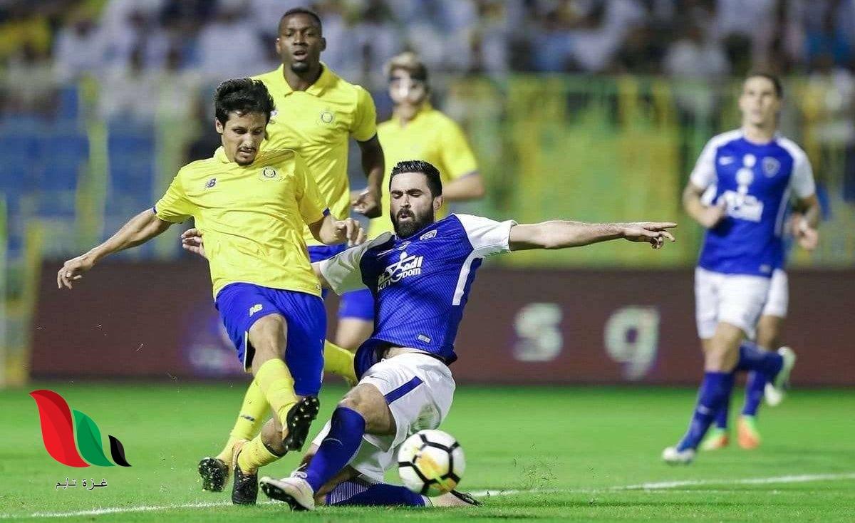 شاهد: أهداف مباراة النصر والهلال اليوم ضمن الدوري السعودي