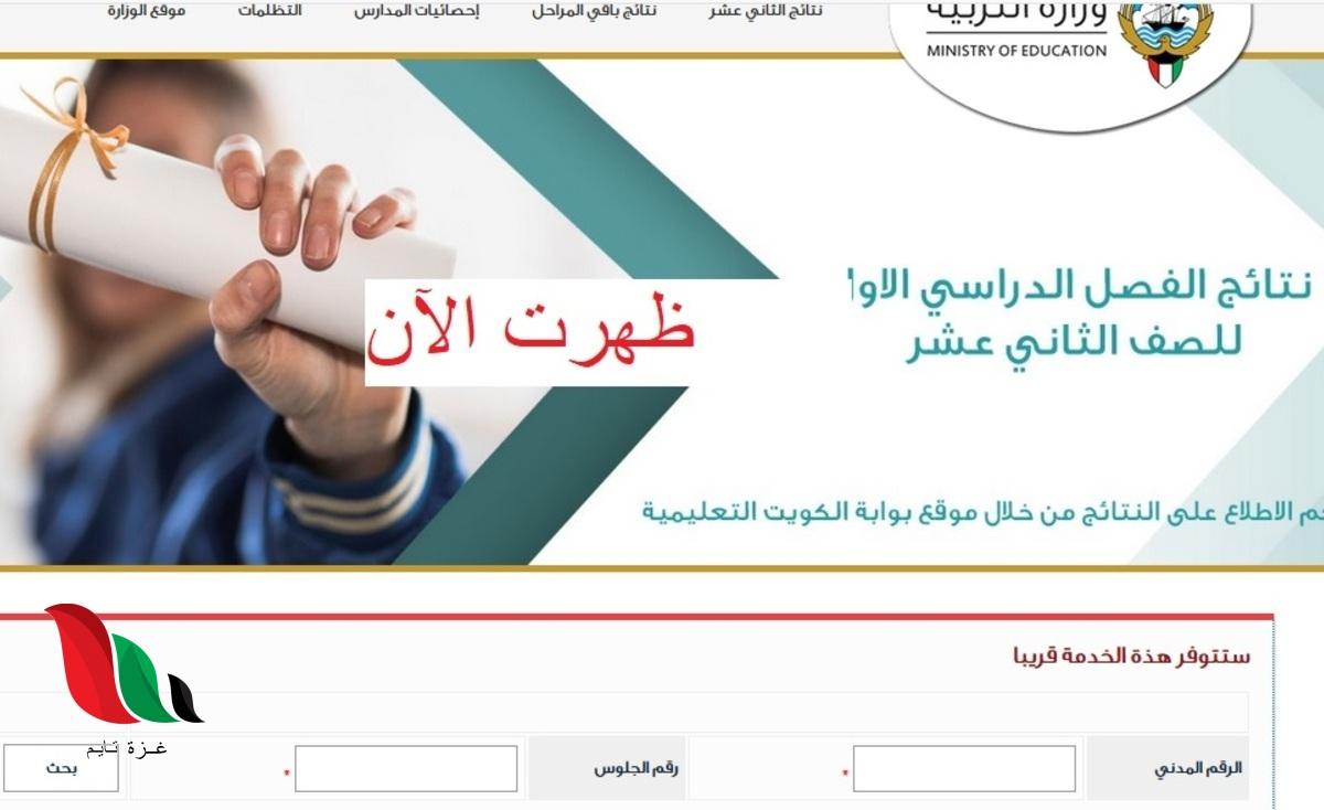 الكويت: تعرف على المدارس التي رفعت النتائج 2020