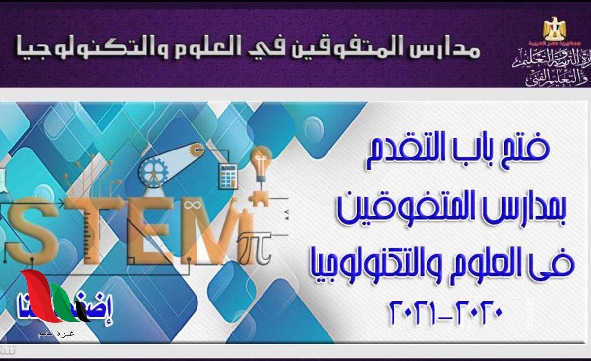 استمارة التقديم لمدارس stem 2020 في جميع محافظات مصر
