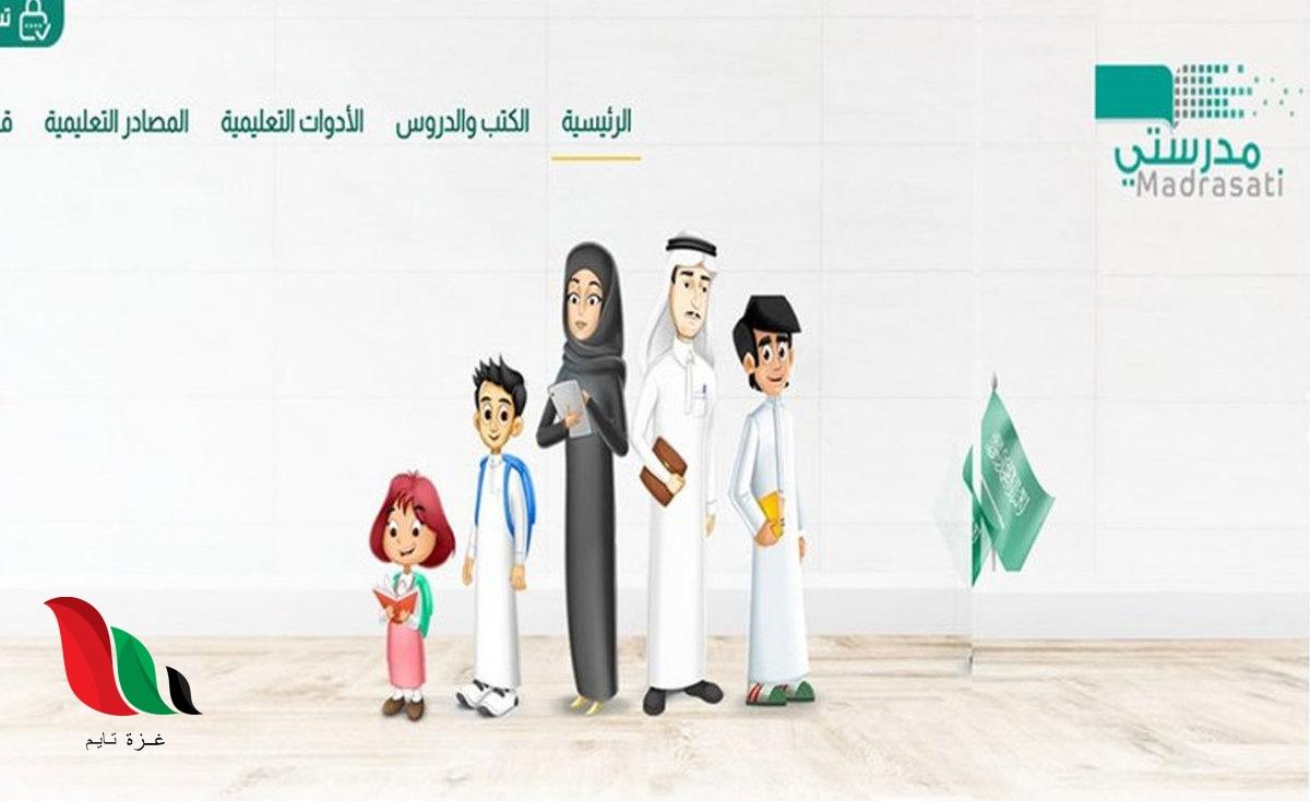 رابط تسجيل الدخول إلى منصة توكلنا مدرستي في السعودية