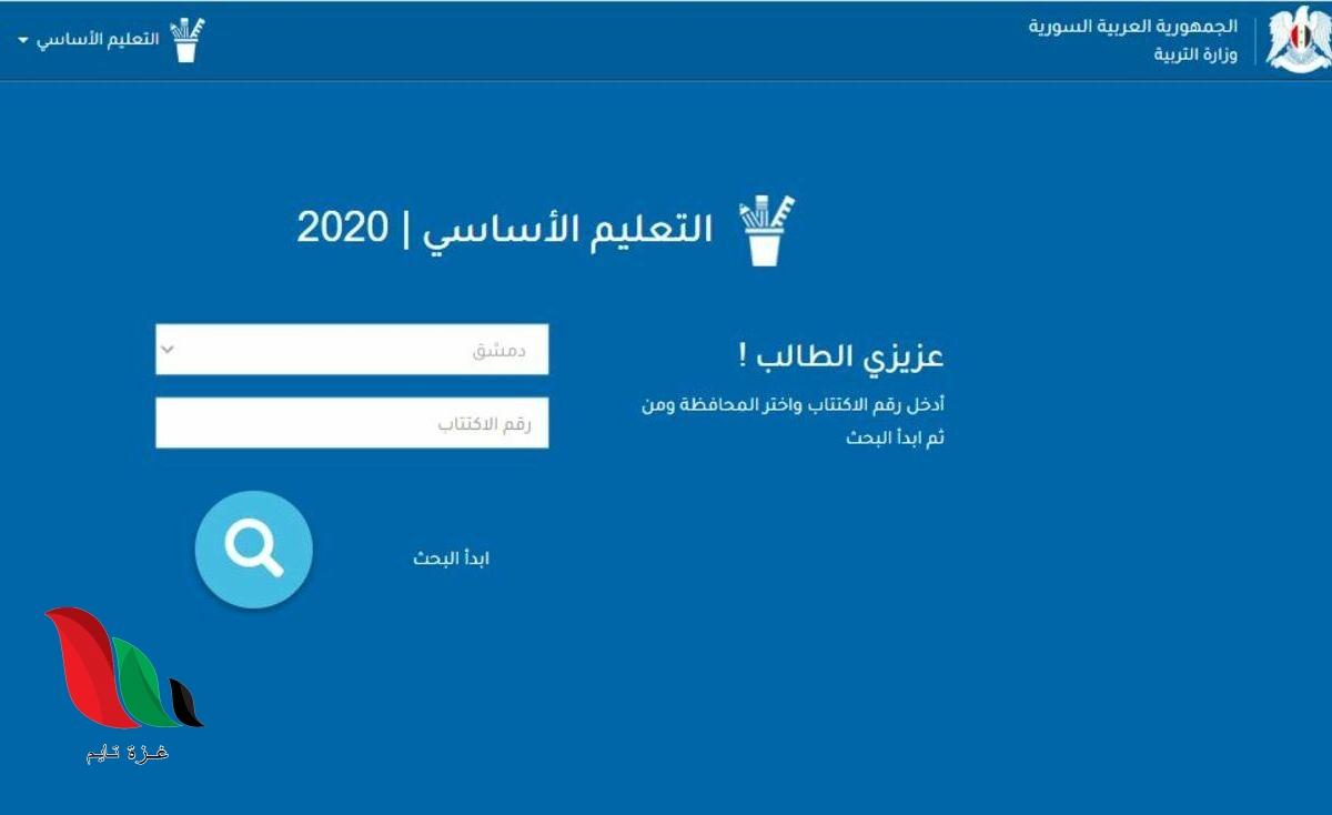 سانا تنشر نتائج التاسع 2020 في سوريا حسب المدرسة والاسم الثلاثي