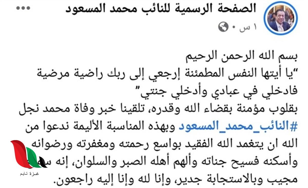 مصر: سبب وفاة محمد محمد المسعود نجل النائب في البرلمان
