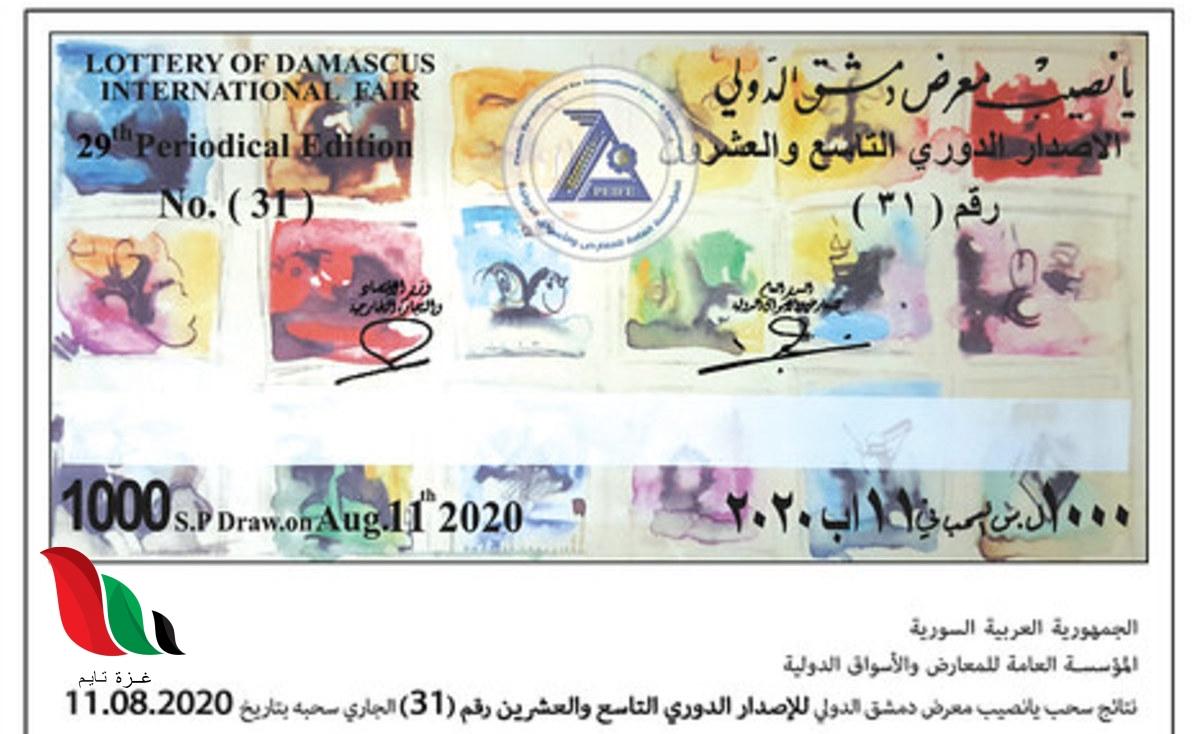 نتائج سحب يانصيب معرض دمشق الدولي الدوري التاسع والعشرون رقم 31