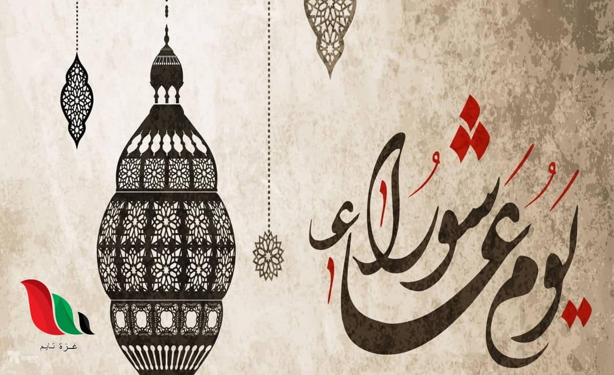 متى صيام يوم عاشوراء 2020 1442 في الدول العربية والاسلامية