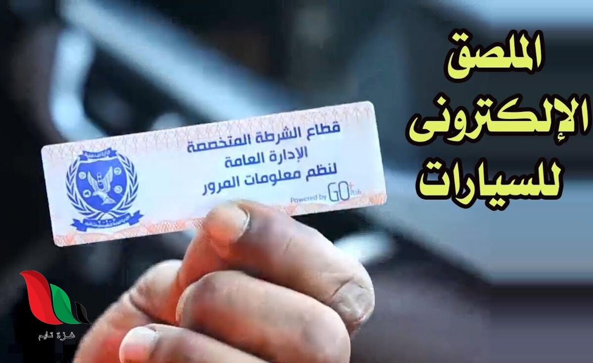 مصر: الاوراق المطلوبة لتركيب الملصق الإلكتروني للسيارات وما هو اخر موعد لتركيبه