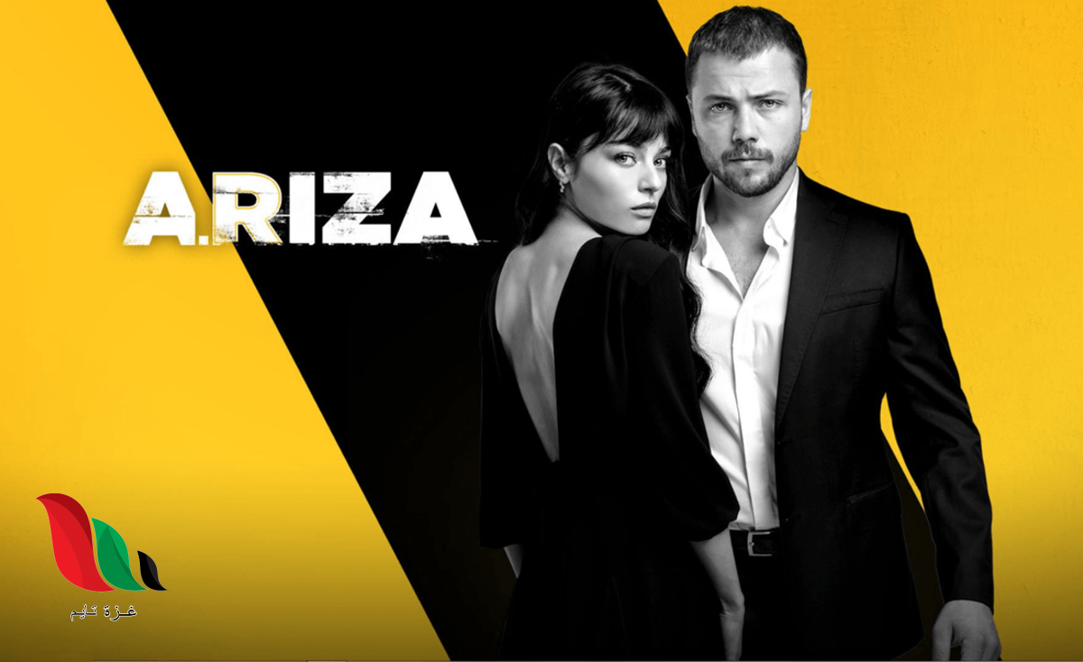 شاهد: مسلسل الخطأ ariza الحلقة 1 مترجمة كاملة عبر موقع قصة عشق