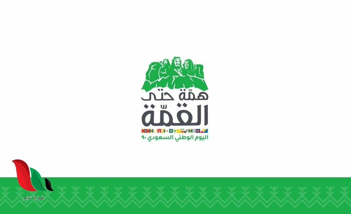 تعرف على عروض الطيران على الخطوط السعودية في اليوم الوطني 90