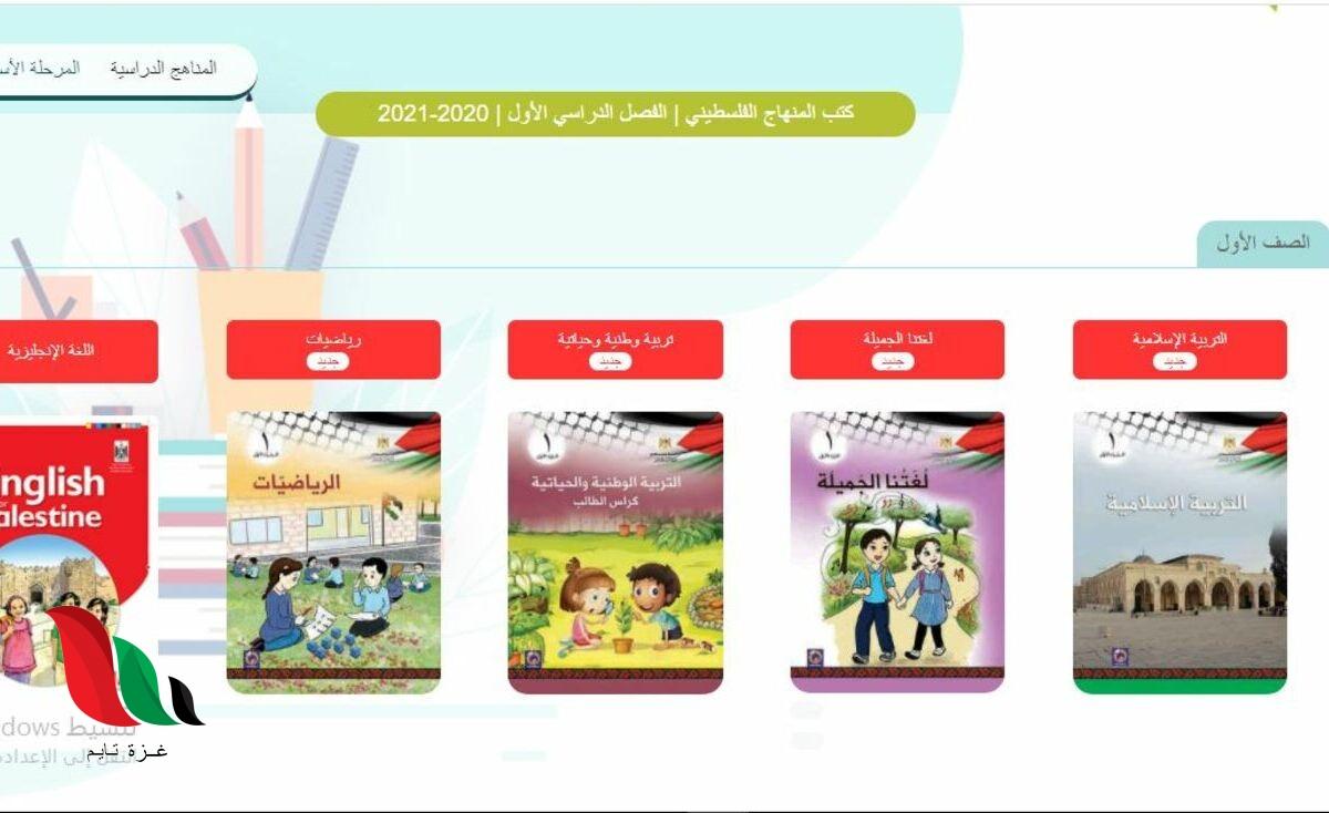 كتب المنهاج الفلسطيني الجديد الفصل الاول للعام 2020 2021