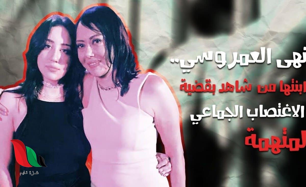 شاهد: فيديو نازلي بنت نهي العمروسي يثير جدلا بمصر عبر فيديوهات كاملة