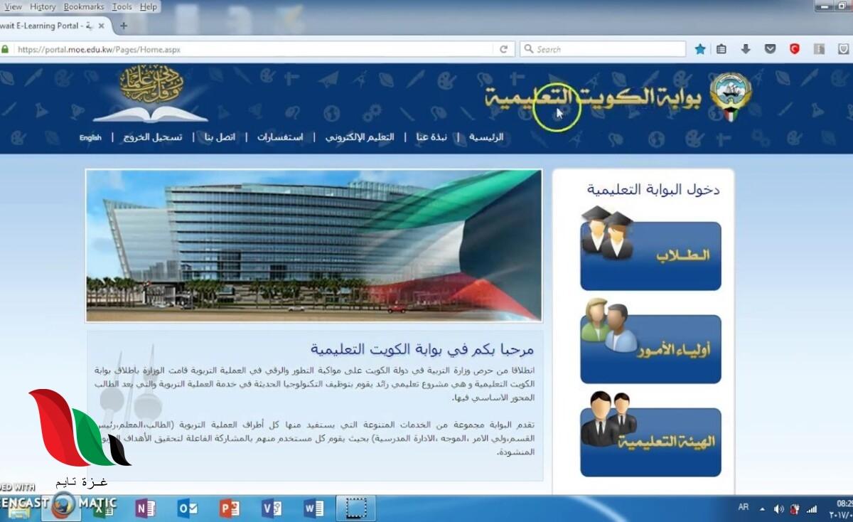 بوابة الكويت التعليمية الالكترونية kuwait e-learning portal