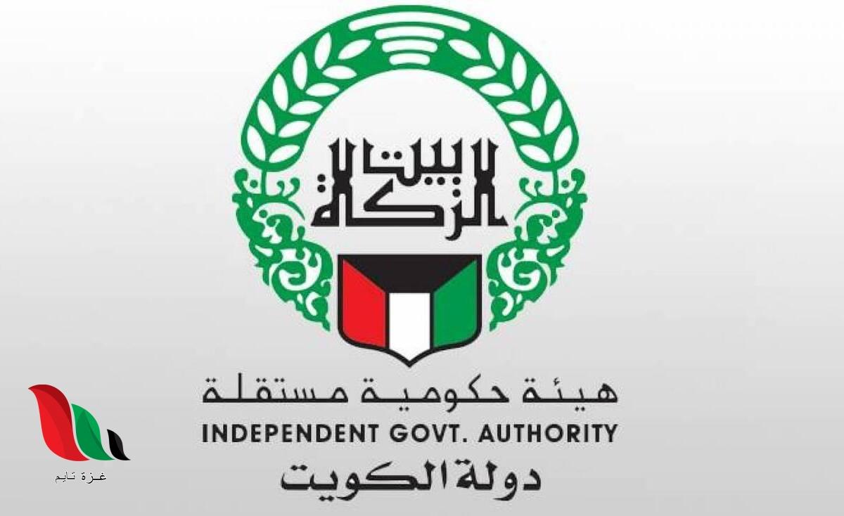استفسار عن نتيجة بيت الزكاة الكويت – المساعدة الاجتماعية والقروض